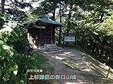 Ryosai : Photo Gallery of Kenshin Uesugi and Kasugayamajo Castle (Japanese Edition)