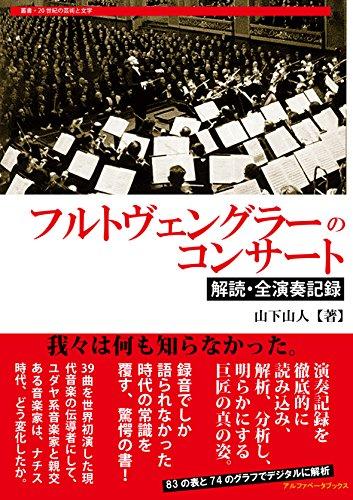 フルトヴェングラーのコンサート (叢書・20世紀の芸術と文学)