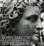 img - for Boris Smelov: Retrospective (Kerber PhotoArt) book / textbook / text book