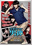 Fashion King (Region 3 DVD / Non USA Region) (English Subtitled) Korean movie