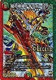 デュエルマスターズ 龍の極限ドギラゴールデン(レジェンドレア)/革命ファイナル 最終章 ドギラゴールデンvsドルマゲドンX(DMR23)/ シングルカード