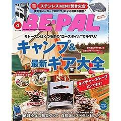 BE-PAL 表紙画像