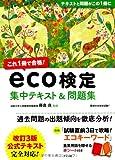 これ1冊で合格! eco検定集中テキスト&問題集