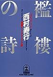 襤褸(ぼろ)の詩(うた) (光文社文庫)