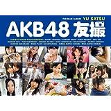 AKB48 友撮 THE BLUE ALBUM (講談社 Mook)