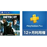 Detroit: Become Human Value Selection + PlayStation Plus 12ヶ月利用権(自動更新あり) [オンラインコード] セット - PS4