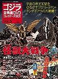 ゴジラ全映画DVDコレクターズBOX(5) 2016年 9/20 号