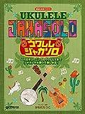 ウクレレ/ジャカソロ~ハイGチューニングでジャカジャカ弾いて楽しめる名曲集 模範演奏CD付