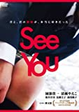 See You [DVD]