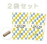 【 2袋セット 】 悠悠館 LAKUBI(ラクビ) 1袋:31粒入り/約1ヶ月分