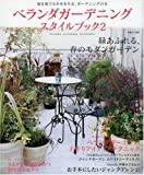 ベランダガーデニングスタイルブック 2―庭を愛でる幸せを生む、ガーデニングの本 (2) (白夜ムック Vol. 280)