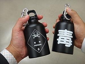 毒ボトル アルミマウンテンボトル300ml入り【マニアパレル】
