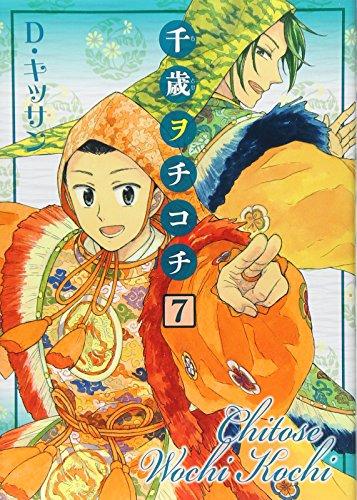 千歳ヲチコチ 7 (IDコミックス ZERO-SUMコミックス)