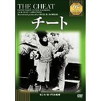 チート《IVC BEST SELECTION》【淀川長治解説映像付き】 [DVD]