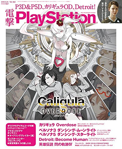電撃PlayStation 2018年5/24号 Vol.662