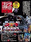 隔週刊 ゴジラ全映画DVDコレクターズBOX(35) 2017年11/14号【雑誌】