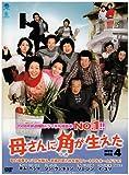 [DVD]母さんに角が生えた DVD-BOX 4