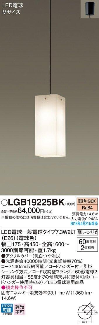 パナソニック 吹き抜け灯 LGB19225BK Mサイズ 引掛シーリング方式 奥行17.5×高さ45×幅17.5cm B07D117VY1