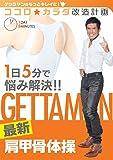 ゲッタマンのもっとキレイに! ココロ☆カラダ改造計画 1日5分で悩み解決!!最新肩甲骨体操 [DVD]