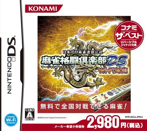 Mahjong Fight Club DS Wi-Fi Taiou (Konami the Best) [Japan Import]