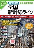 特別編成 全国新幹線ライン 全駅・全車両基地 (【図説】日本の鉄道)
