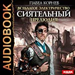 Commonweal Electricity. Prelude [Russian Edition] | Pavel Kornev