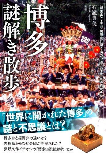 博多謎解き散歩 (新人物文庫)