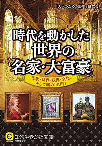 時代を動かした世界の「名家・大富豪」: 王家・財界・政界・文化、そして闇の「名門」 (知的生きかた文庫)