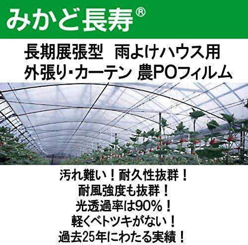 0.07mm厚 360cm幅 100m みかど長寿 70A 雨よけハウスカーテン用 農PO 透明 【代不