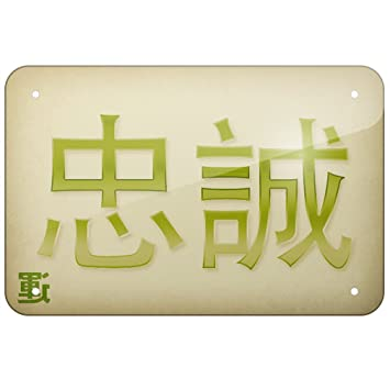 Amazoncom Neonblond Metal Sign Loyalty Chinese Characters Green