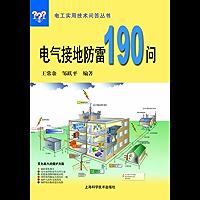 电气接地防雷190问 (电工实用技术答丛书)