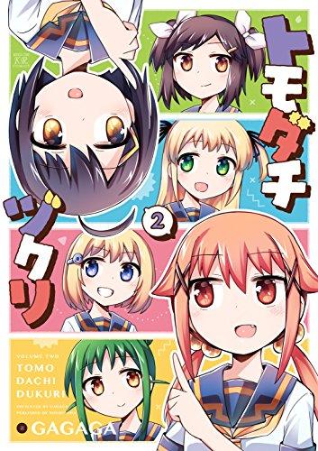 トモダチヅクリ (2) (まんがタイムKRコミックス)