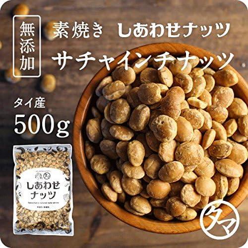 サチャインチナッツ500g(250g×2袋)