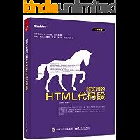 超实用的HTML代码段 (代码逆袭)