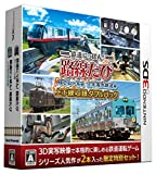 NINTENDO 3DS Tetsudo nippon rosen tabi jouge sen shuuroku Double pack JAPANESE VERSION For JAPANESE SYSTEM ONLY !!