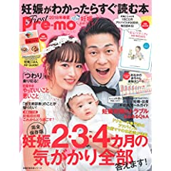 First Pre-mo 最新号 サムネイル