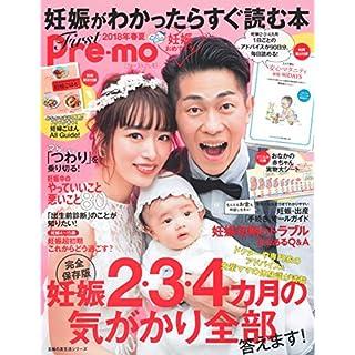 First Pre-mo 表紙画像