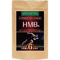 HMB粒 大容量約6ヶ月分/360粒(HMB、BCAA、Lーカルニチン、L-アルギニン、L-グルタミン、L-オルニチン、αーリポ酸、Co-Q10、ヒハツエキス)