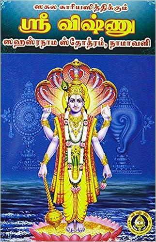 Buy Sri Vishnu Sahasranamam (Tamil) Book Online at Low Prices in