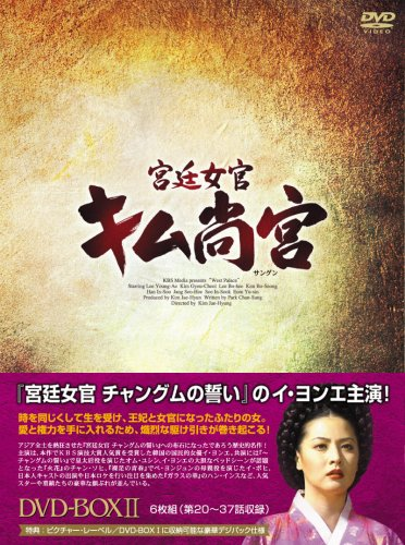 [DVD]宮廷女官 キム尚宮(さんぐん) DVD-BOX2