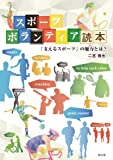 スポーツボランティア読本―「支えるスポーツ」の魅力とは?