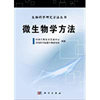 生物科学研究方法丛书:微生物学方法