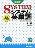 システム英単語中学版