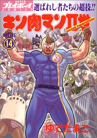 キン肉マンII世(Second generations) (Battle14) (SUPERプレイボーイCOMICS)