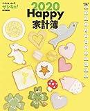 Happy家計簿2020 (ベネッセムック)