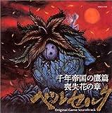 Berserk Millennium Falcon Arc: Chapter of the Oblivion Flower [Original Game Soundtrack]