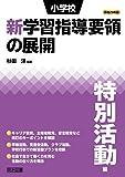 平成29年版 小学校新学習指導要領の展開 特別活動編