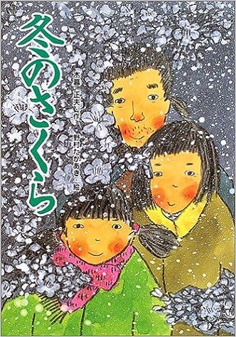 冬のさくら | 木暮 正夫, 野村 たかあき |本 | 通販 | Amazon
