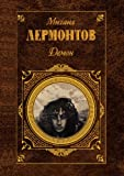 Demon, M. Yu. Lermontov, 5699178007