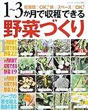 1~3か月で収穫できる野菜づくり